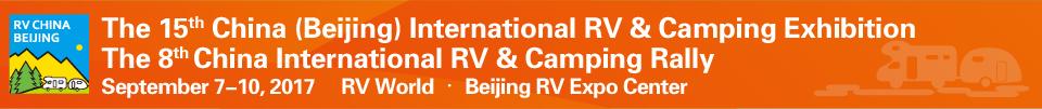 第12届中国北京国际房车露营展览会亚洲最大的房车展