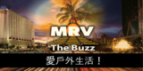 MRV-Buzz-Web-Rectangle-Love-Outdoor-Lifestyle.png